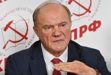 Геннадия Зюганова переизбрали